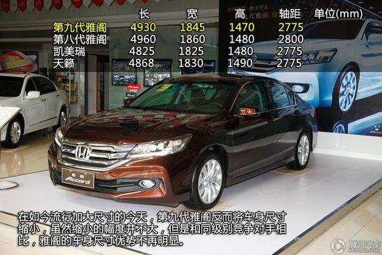 三款超值合资中级车推荐 15万元起步