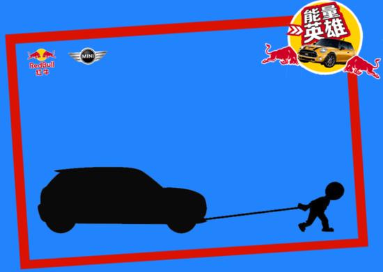 2015广西汽车文化节 MINI与红牛碰撞新火花