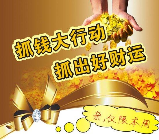 金羊迎春 郑州日产鑫瑞骐抓钱大行动