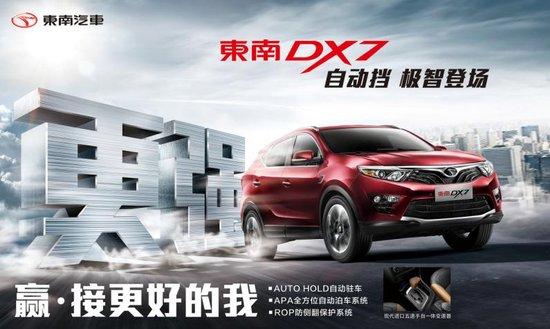 自动挡上市、订单火爆  东南DX7购车享多重优惠