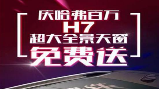 哈弗H7又要搞事情,听说全景天窗免费送!