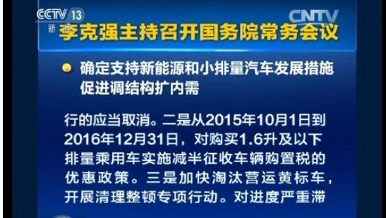 上海大众购车狂欢季 八成车型可减购置税