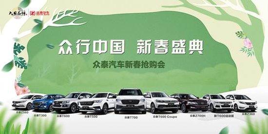 3月24日广西恒隆众泰汽车新春抢购会 十重大礼、限时抢购等你来!