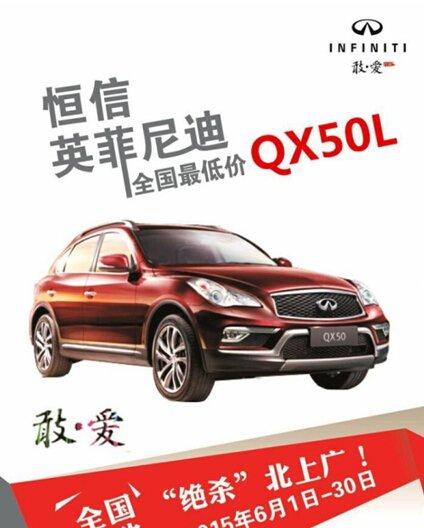 拼Q50拼X3拼XC60 首选恒信英菲尼迪QX50