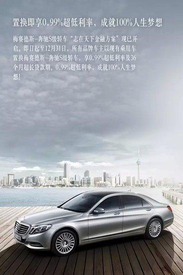 冠星奔驰 置换奔驰S级轿车享0.99%超低利率