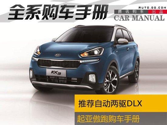 起亚傲跑购车手册 推荐各排量自动两驱DLX