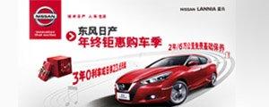 东风日产年终钜惠购车季