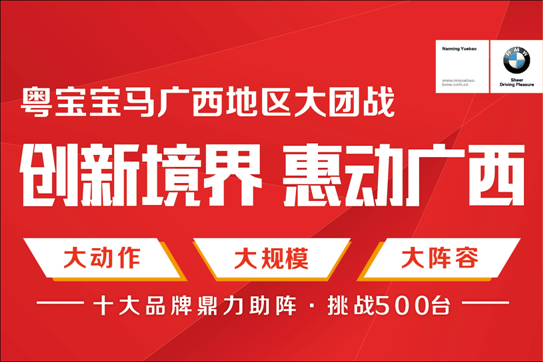 百团大战南宁粤宝9月12重磅惠动广西!