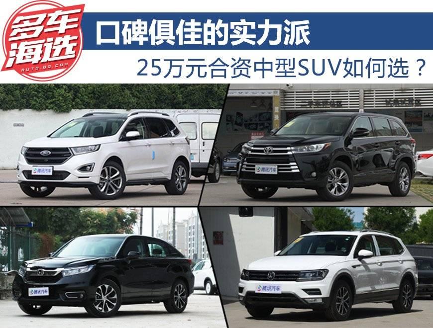 口碑俱佳的实力派 25万元合资中型SUV如何选?