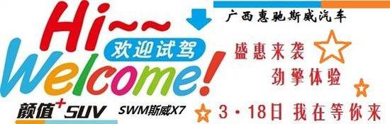 """广西南百斯威送福利3.18""""盛惠来袭 劲擎体验"""""""