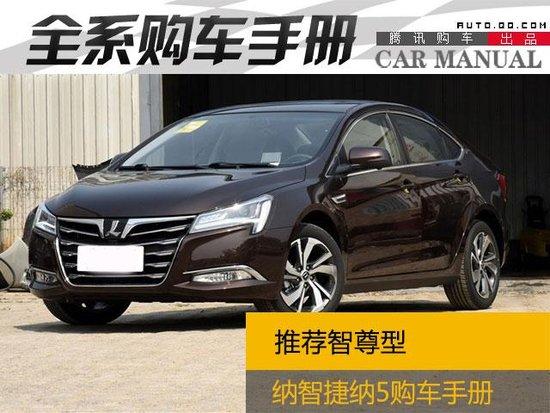 纳智捷全新纳5购车手册 荐1.8T自动智尊型