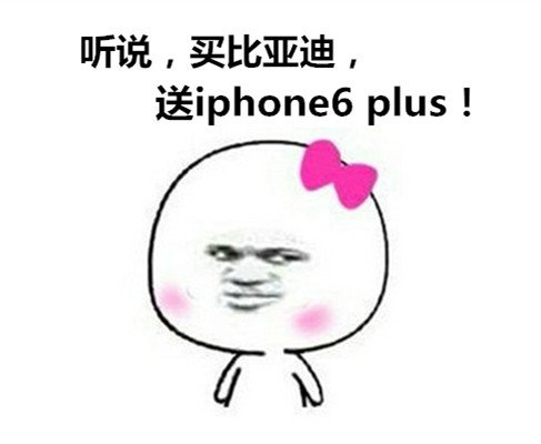 到佳之迪买比亚迪送iphone6 plus