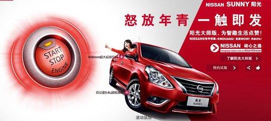 7月车展买日产必选广汇弘帆,全系车最高优惠3.6万