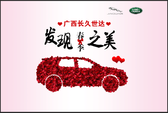 """广西长久世达""""发现春季之美""""赏车会"""