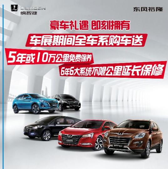 纳智捷广西国际汽车文化节即将冰爽震撼来袭