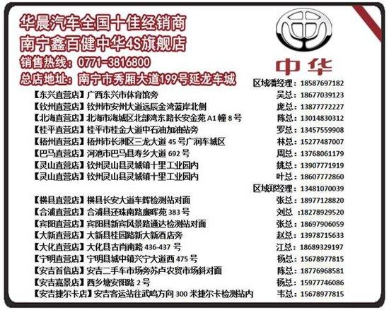 型越野智升级  中华新V3首次荣耀驾临上海车展