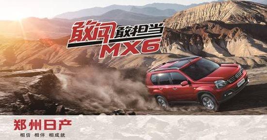 东风风度MX6北部湾车展试驾体验火热招募