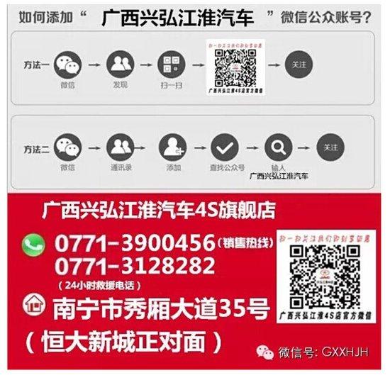 2015年广西兴弘江淮厂家直销团购会招募