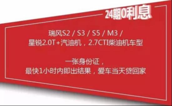 瑞风M4柴油版上市会5月14日隆重举行