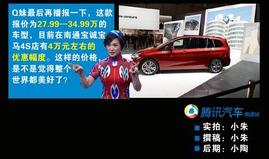 Q妹侃车第三期:全新BMW 2系运动旅行车