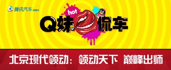 Q妹侃车第十五期:北京现代领动 领动天下 巅峰出师