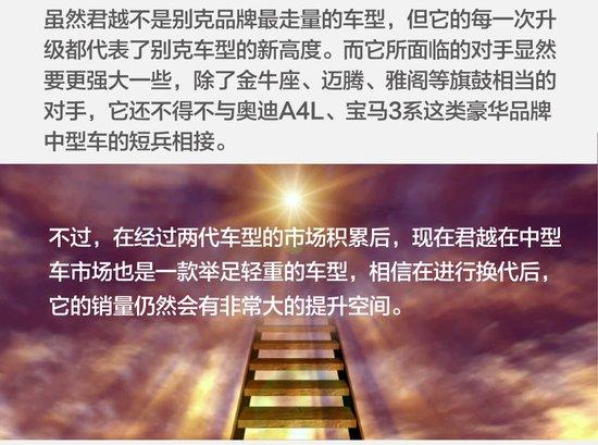 Q妹侃车第十六期:别克新君越 由沉稳到活力的全新诠释