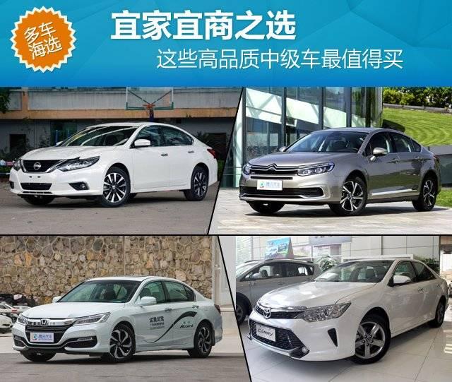 宜家宜商之选 这些高品质中级车值得买