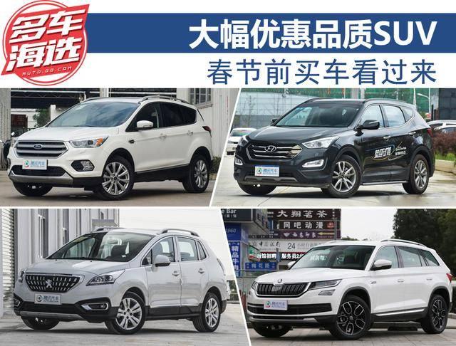 春节前买车 这四款品质SUV优惠幅度最大
