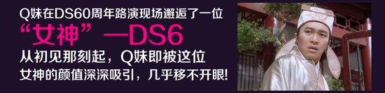 Q妹侃车第五期:DS 6来了 可愿与她开启一段旖旎人生