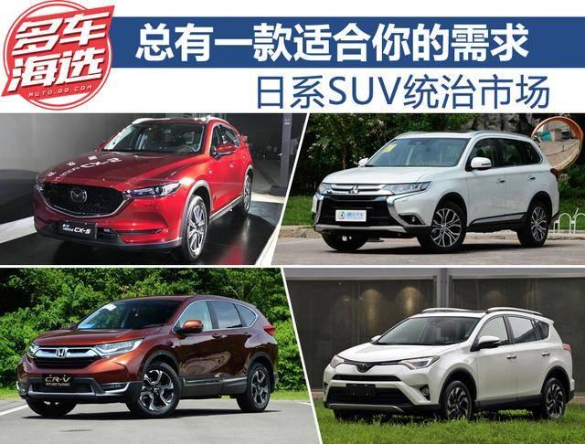 日系SUV统治市场 总有一款适合你的需求