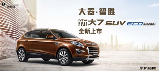 皇冠suv汽车-智捷 新大7 SUV 优6 SUV ECO HYPER智耀上市高清图片