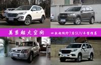 美系超大空间 四款超低价7座SUV车型推荐