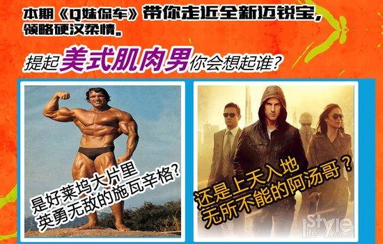 Q妹侃车第七期:全新迈锐宝 美式肌肉男的硬汉柔情