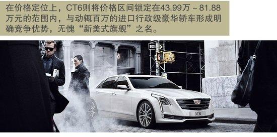 "Q妹侃车第十三期:凯迪拉克CT6 精工细作打造美国式""梦想座驾"""