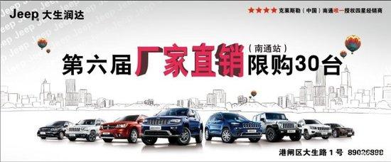 润达Jeep第六届厂家直销专场团购限30台