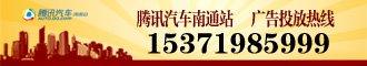 腾讯汽车南通站广告投放热线