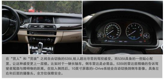 随风自由驾控人生 腾讯汽车南通站深度试驾BMW535Li