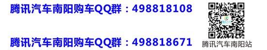 [腾讯行情]南阳 雪佛兰景程现金优惠1.8万
