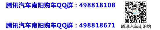[腾讯行情]南阳 福特嘉年华现金优惠1.2万
