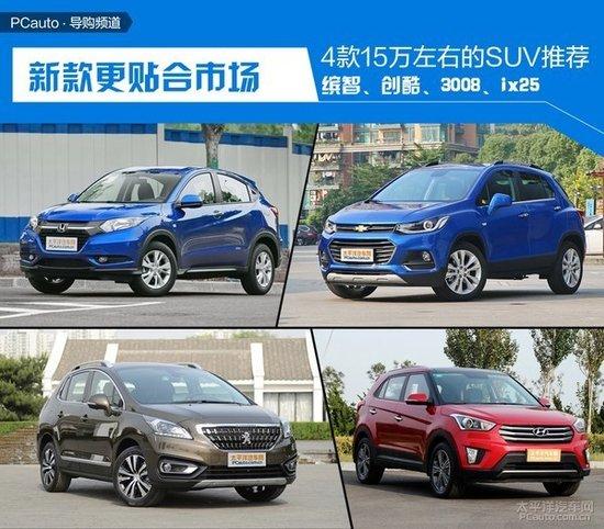 新款更贴合市场 4款15万元左右SUV推荐