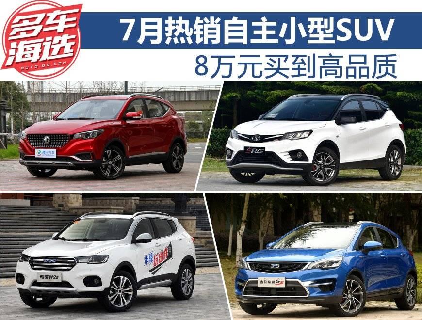 8万元买高品质 7月热销自主小型SUV推荐