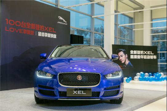 全新捷豹XEL LOVE挚爱版上海首展