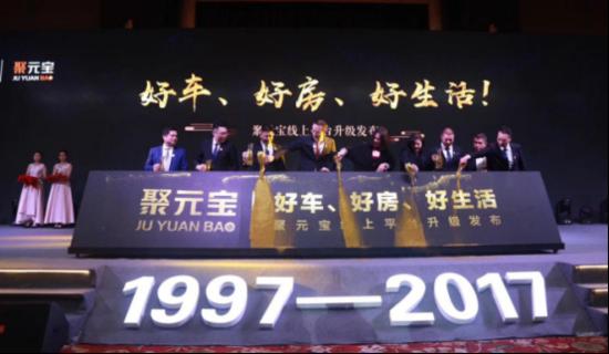 打造服务新生态 聚元集团20周年庆典启幕