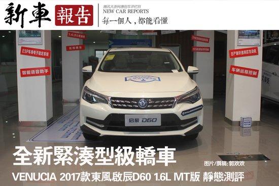 全新紧凑型级轿车 全新启辰D60宁波到店实拍