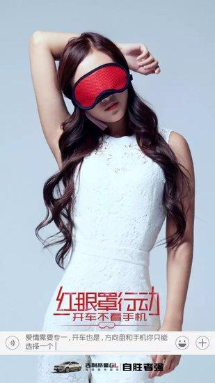 """这可能是全球最""""红""""的时尚眼罩"""