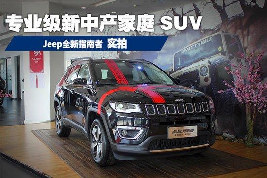 专业级新中产家庭SUV 全新Jeep指南者宁波实拍