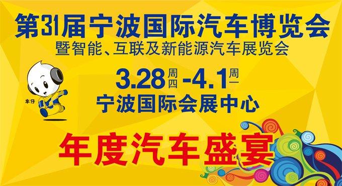 第31届宁波车博会3.28-4.1华丽亮相会展中心