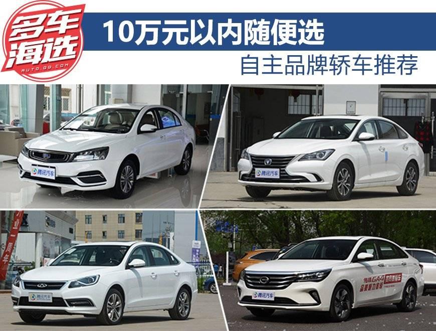 10万元以内随便选 自主品牌轿车推荐