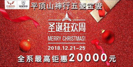 平顶山神行五菱宝骏,圣诞狂欢周!