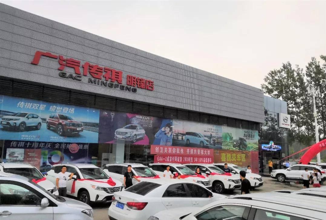 【平顶山明锋】智敬生活 引领未来 2018广汽传祺全新GS4交车仪式圆满举行